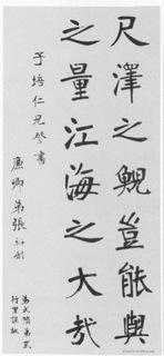 (清)张裕钊楷书宋玉答楚王问册0004作品欣赏