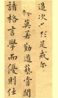 (清)郑板桥楷书尔学立身册0002作品欣赏
