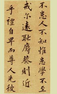 (清)郑板桥楷书尔学立身册0003作品欣赏