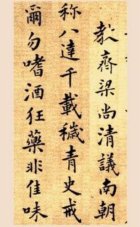 (清)郑板桥楷书尔学立身册0005作品欣赏