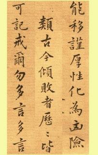 (清)郑板桥楷书尔学立身册0006作品欣赏