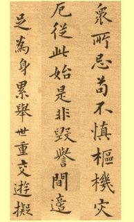 (清)郑板桥楷书尔学立身册0007作品欣赏
