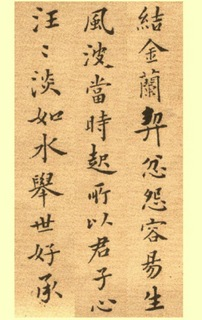 (清)郑板桥楷书尔学立身册0008作品欣赏