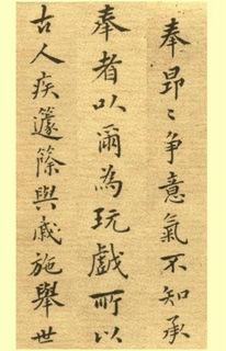 (清)郑板桥楷书尔学立身册0009作品欣赏