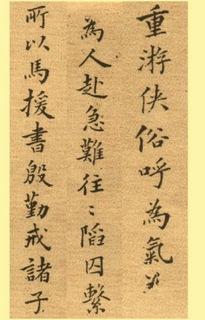 (清)郑板桥楷书尔学立身册0010作品欣赏