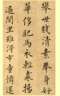 (清)郑板桥楷书尔学立身册0011作品欣赏