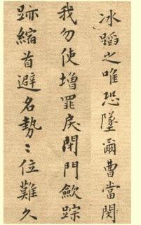 (清)郑板桥楷书尔学立身册0013作品欣赏