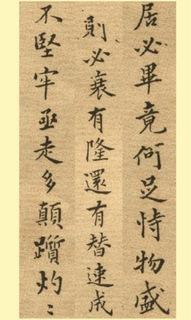 (清)郑板桥楷书尔学立身册0014作品欣赏