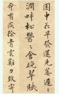 (清)郑板桥楷书尔学立身册0015作品欣赏