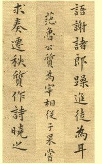 (清)郑板桥楷书尔学立身册0016作品欣赏