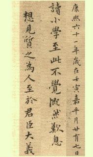 (清)郑板桥楷书尔学立身册0017作品欣赏