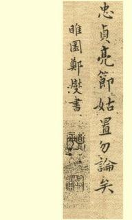 (清)郑板桥楷书尔学立身册0018作品欣赏