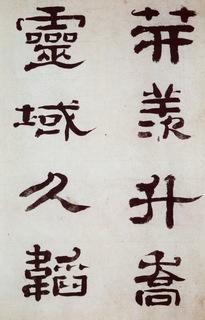 书法家 介绍 简介 作品拍卖价格书画艺术网站 首页 清代清朝书法