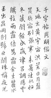 (明)朱耷(八大山人)行书千字文0001作品欣赏
