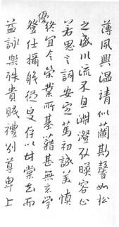 (明)朱耷(八大山人)行书千字文0005作品欣赏