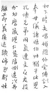 (明)朱耷(八大山人)行书千字文0006作品欣赏