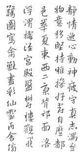 (明)朱耷(八大山人)行书千字文0007作品欣赏
