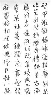(明)朱耷(八大山人)行书千字文0008作品欣赏