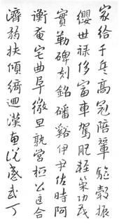 (明)朱耷(八大山人)行书千字文0009作品欣赏
