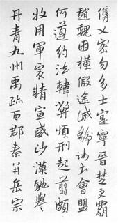 (明)朱耷(八大山人)行书千字文0010作品欣赏