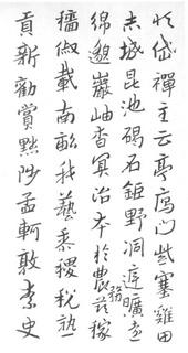 (明)朱耷(八大山人)行书千字文0011作品欣赏