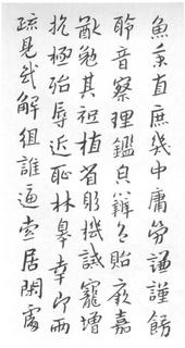 (明)朱耷(八大山人)行书千字文0012作品欣赏