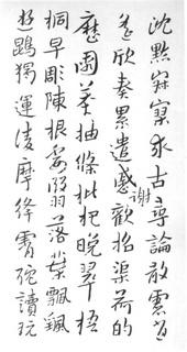 (明)朱耷(八大山人)行书千字文0013作品欣赏