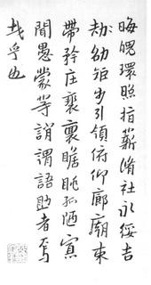 (明)朱耷(八大山人)行书千字文0015作品欣赏