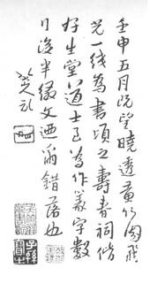 (明)朱耷(八大山人)行书千字文0016作品欣赏
