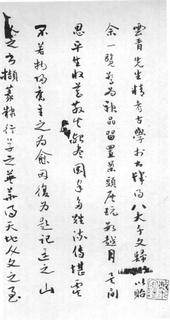 (明)朱耷(八大山人)行书千字文0017作品欣赏