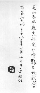 (明)朱耷(八大山人)行书千字文0018作品欣赏