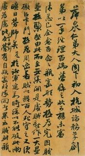 左宗棠(清)左宗棠致芗泉二札0001作品欣赏