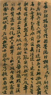左宗棠(清)左宗棠致芗泉二札0002作品欣赏