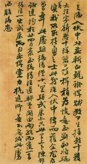 左宗棠(清)左宗棠致芗泉二札0003作品欣赏