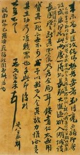 左宗棠(清)左宗棠致芗泉二札0004作品欣赏