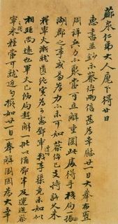 左宗棠(清)左宗棠致芗泉二札0005作品欣赏
