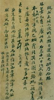 左宗棠(清)左宗棠致芗泉二札0006作品欣赏