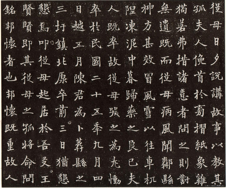 现代沙孟海书丹《陈君夫人墓志》0002作品欣赏