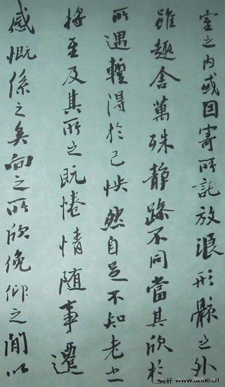 现代沙孟海书丹《陈君夫人墓志》0007作品欣赏
