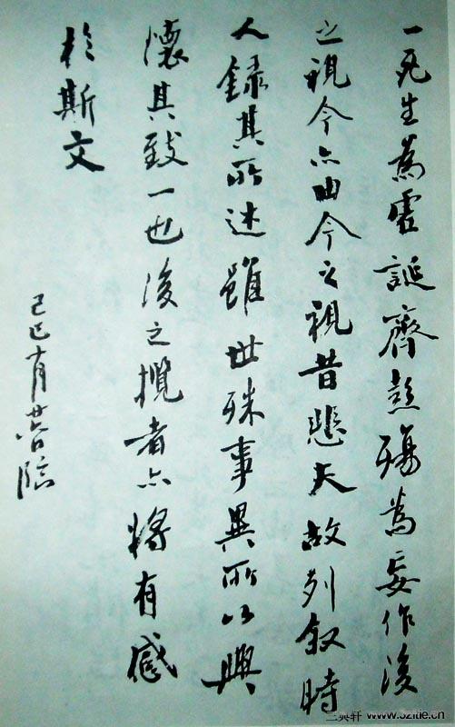 现代沙孟海书丹《陈君夫人墓志》0009作品欣赏