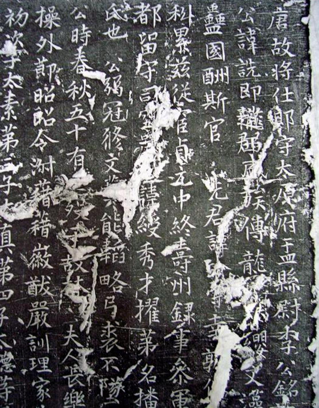 唐代《李诜墓志》0002作品欣赏
