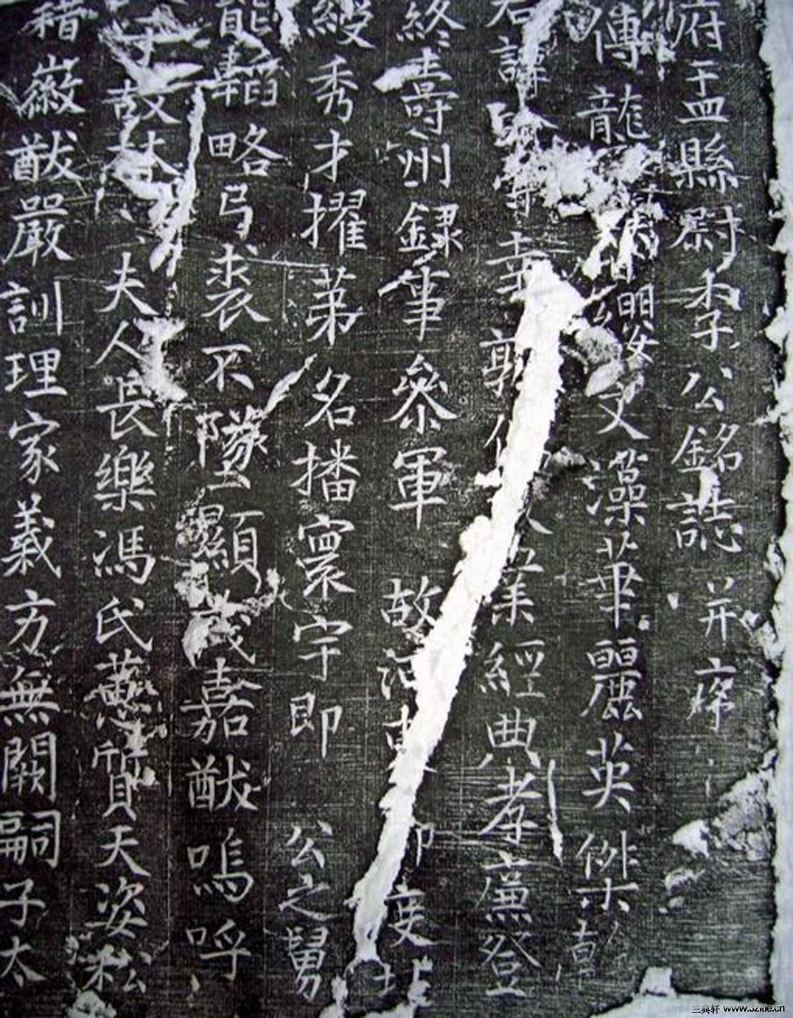 唐代《李诜墓志》0003作品欣赏