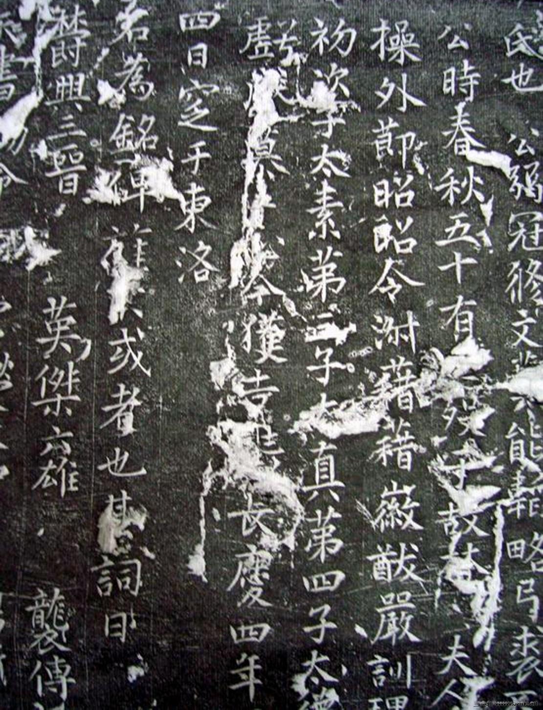 唐代《李诜墓志》0004作品欣赏