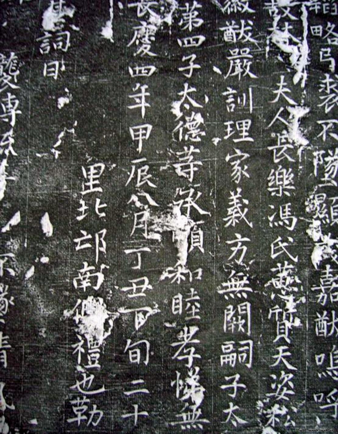 唐代《李诜墓志》0005作品欣赏