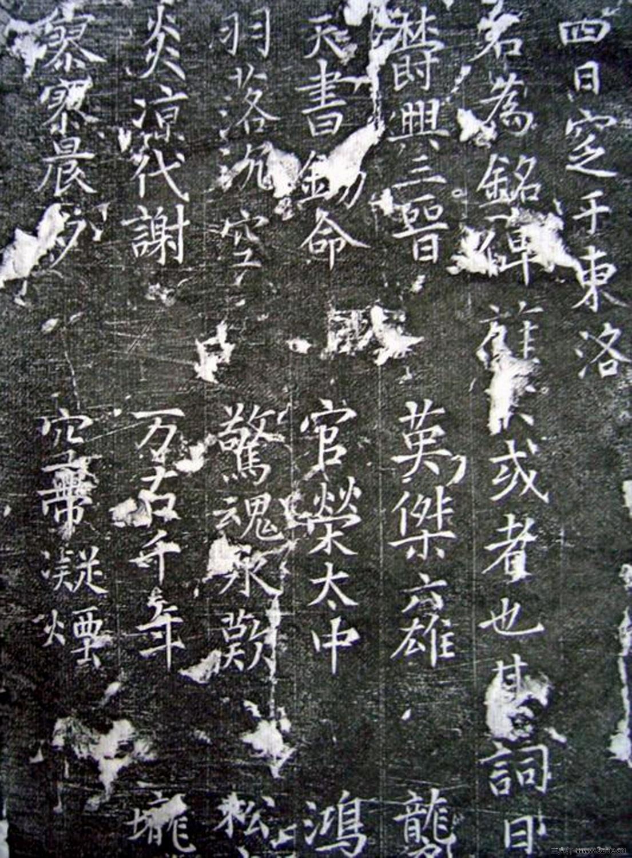 唐代《李诜墓志》0006作品欣赏