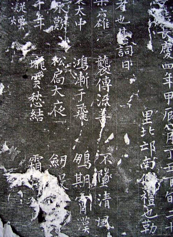 唐代《李诜墓志》0007作品欣赏