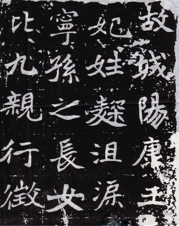 北魏《城阳王元寿妃菊氏墓志》0001作品欣赏