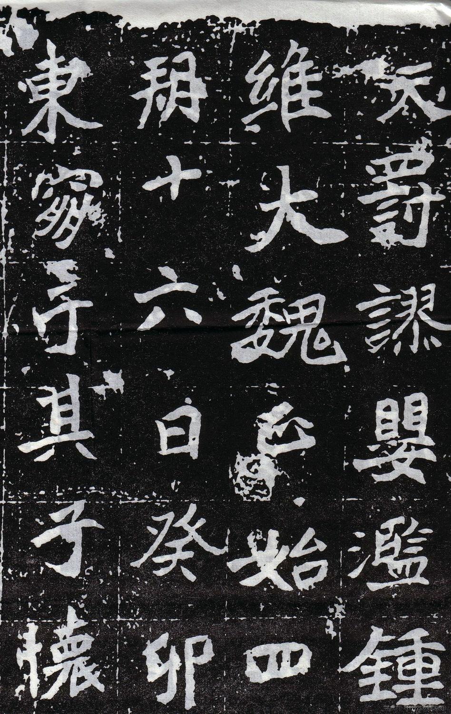 北魏《城阳王元寿妃菊氏墓志》0004作品欣赏