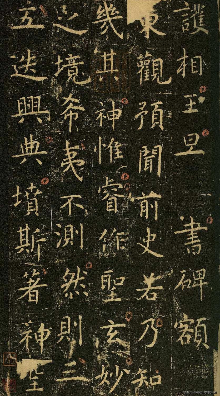 唐代虞世南《孔子庙堂碑》(彩版二种)0002作品欣赏