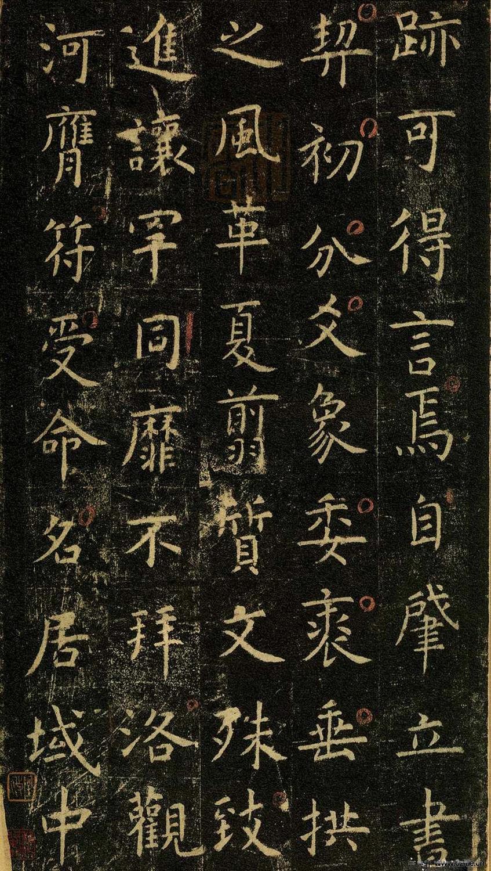 唐代虞世南《孔子庙堂碑》(彩版二种)0003作品欣赏